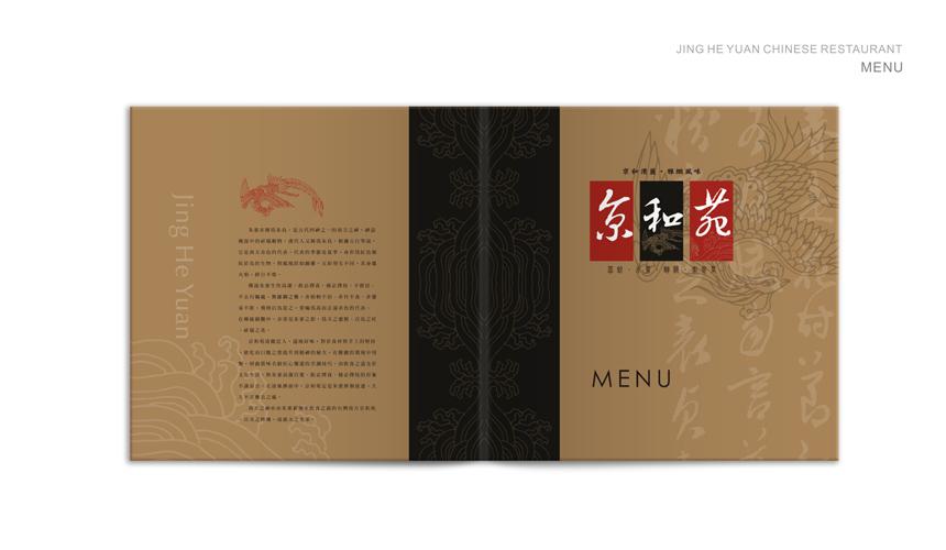 京和苑中式餐廳 05