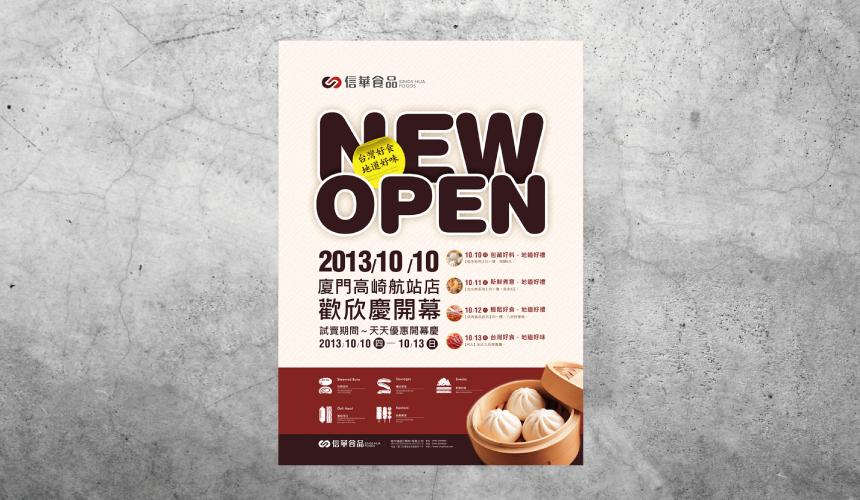 信華食品860x500-12